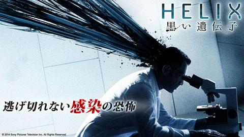 「HELIX -黒い遺伝子-」