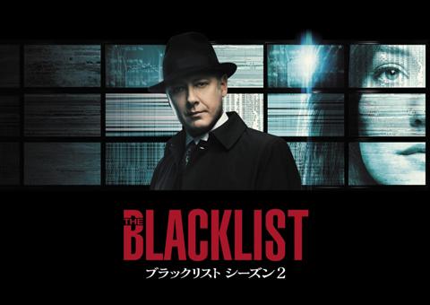 海外ドラマ「ブラックリスト」