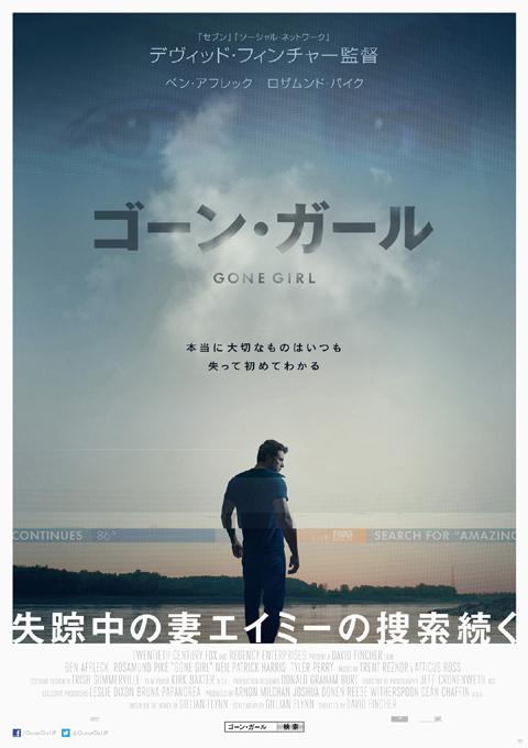 映画「ゴーン・ガール」ポスター