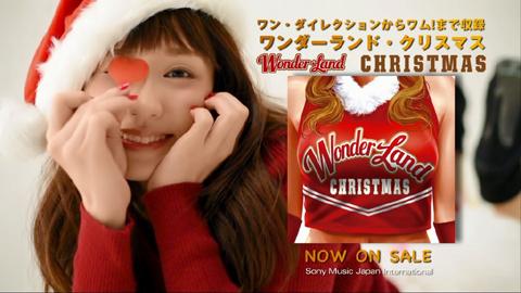 「ワンダーランド・クリスマス」CM映像より