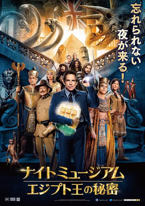 映画「ナイト ミュージアム / エジプト王の秘密」日本限定ポスター