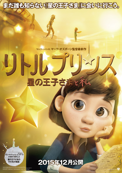 映画「リトルプリンス 星の王子さまと私」ティザーポスター