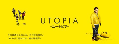 「Utopia -ユートピアー」