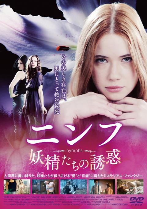 「ニンフ/妖精たちの誘惑」DVDジャケット写真