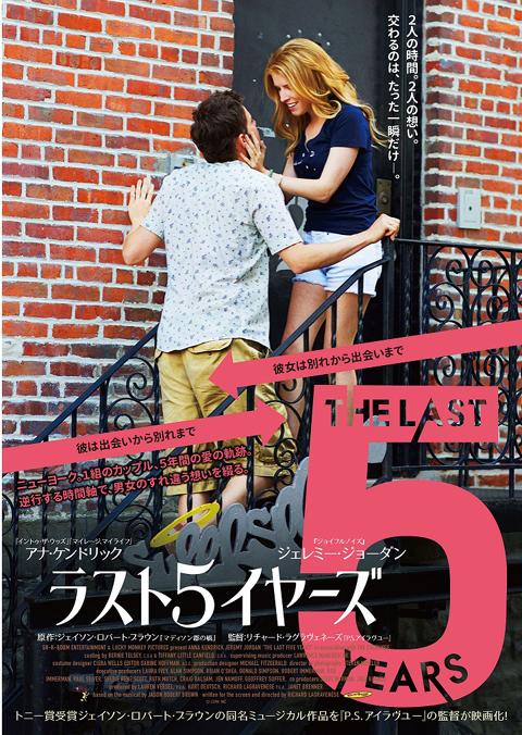 映画「ラスト5イヤーズ」ポスター