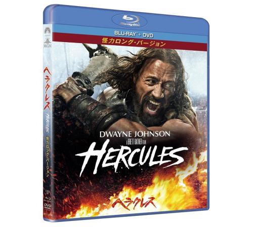 「ヘラクレス 怪力ロング・バージョン ブルーレイ+DVDセット」ジャケット写真