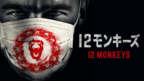 「12モンキーズ」