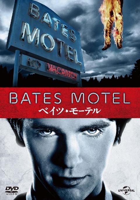 アルフレッド・ヒッチコック「サイコ」の猟奇殺人鬼はなぜ生み出されたか 「ベイツ・モーテル」6月3日DVDリリース