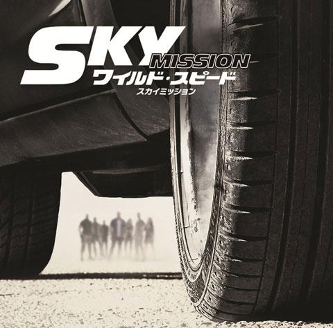 映画「ワイルド・スピード SKY MISSION」のサントラが全米アルバム&シングルチャートを同時制覇! 12年ぶりの快挙達成