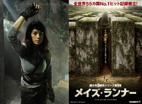 日本版メイズ・ランナーに抜擢された筧美和子(左)、映画「メイズ・ランナー」ポスター