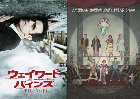 「ウェイワード・パインズ 出口のない街」(左)、「アメリカン・ホラー・ストーリー:怪奇劇場」