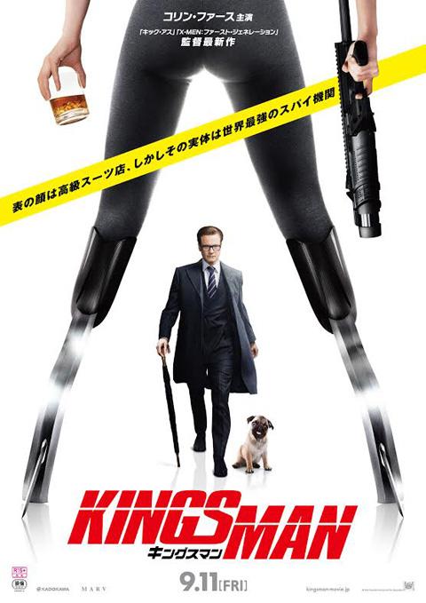 映画「キングスマン」ポスタービジュアル