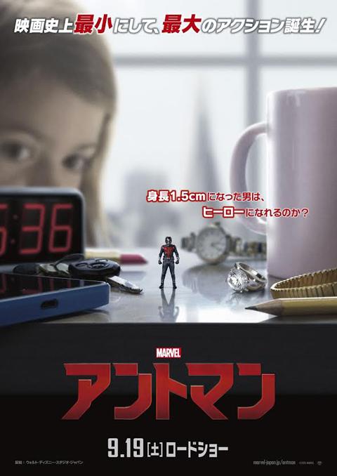 「アントマン」日本版ポスター