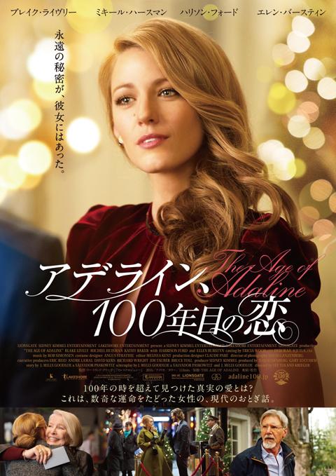 「アデライン、100 年目の恋」