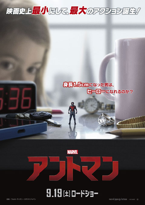 映画「アントマン」日本版ポスター