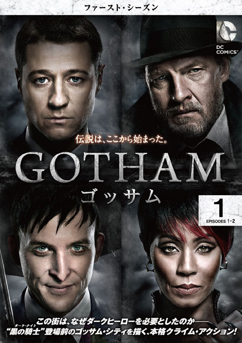 海外ドラマ「GOTHAM/ゴッサム<ファースト・シーズン>」