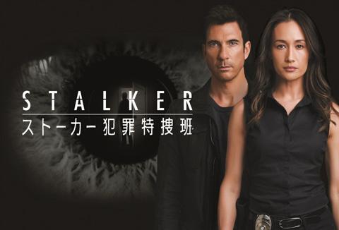 AXN 10月のオススメ番組「STALKER : ストーカー犯罪特捜班」「BELIEVE / ビリーブ」ほか