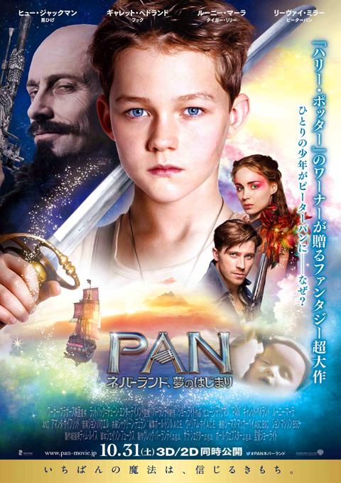 「PAN ~ネバーランド、夢のはじまり~」ポスタービジュアル