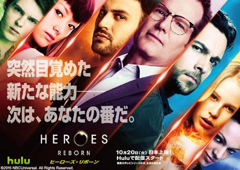 「HEROES Reborn/ヒーローズ・リボーン」