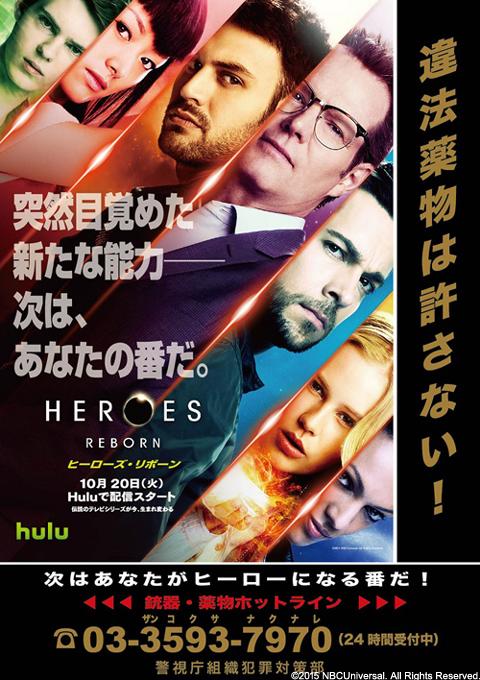 「HEROES Reborn/ヒーローズ・リボーン」×警視庁によるコラボポスター