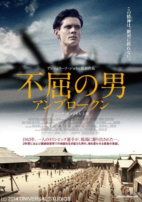 映画「不屈の男 アンブロークン」