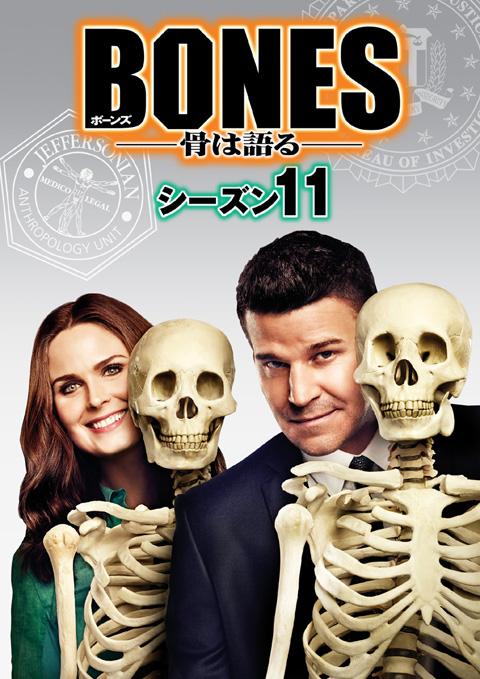 「BONES −骨は語る−」シーズン11