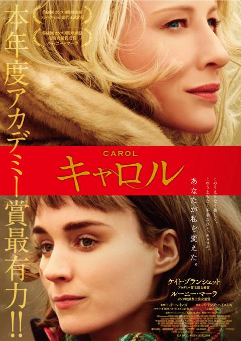 映画「キャロル」