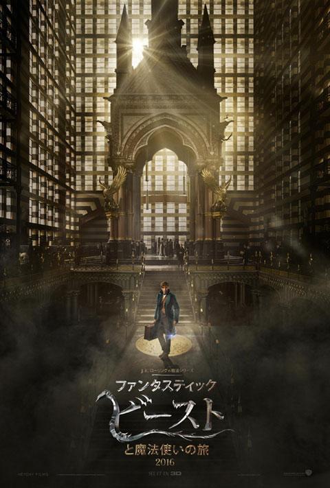 映画「ファンタスティック・ビーストと魔法使いの旅」