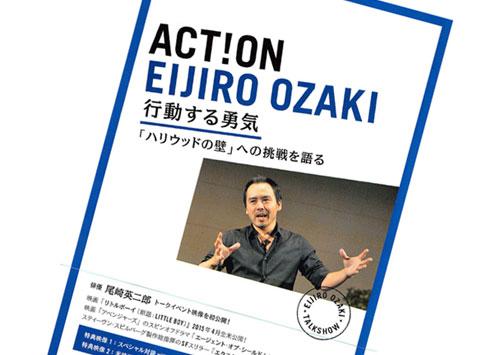 ハリウッドで活躍する尾崎英二郎のトークイベントを完全収録! DVD『ACT!ON 行動する勇気 「ハリウッドの壁」への挑戦を語る』ついにリリース
