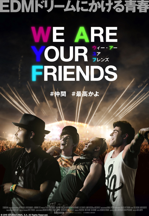 「WE ARE YOUR FRIENDS ウィー・アー・ユア・フレンズ」ポスター