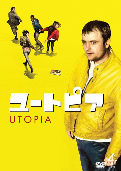 ユートピア/UTOPIA