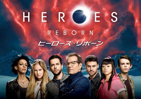 ドラマ「HEROES Reborn/ヒーローズ・リボーン」