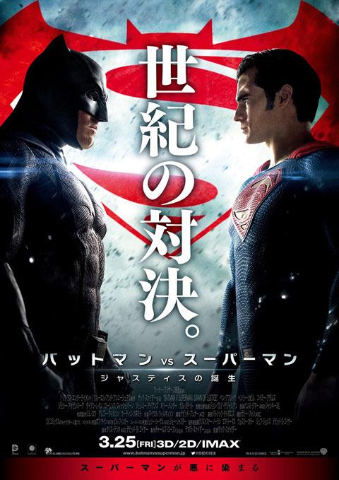 """映画「バットマン vs スーパーマン ジャスティスの誕生」誰もが知る""""正義の象徴"""" が睨み合う衝撃の本ポスター公開"""