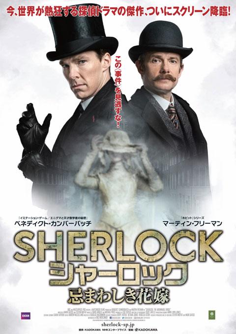 「SHERLOCK/シャーロック 忌まわしき花嫁」