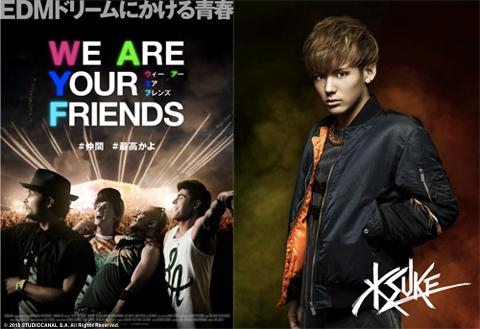 「WE ARE YOUR FRIENDS ウィー・アー・ユア・フレンズ」の日本版タイアップソングを制作したDJ KSUKE