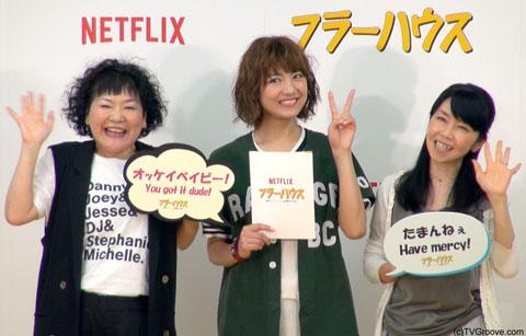 (左から)坂本千夏、宮澤佐江、伊藤美紀