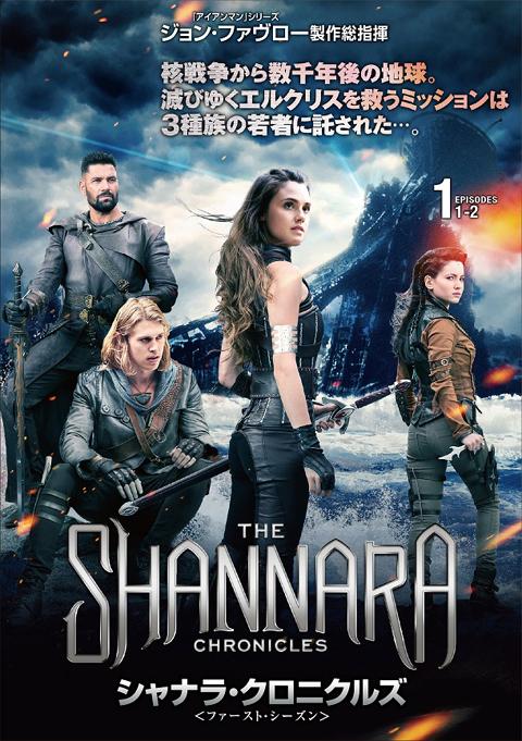 核戦争から数千年後の地球を描くサバイバル・アクションが日本初上陸! 「シャナラ・クロニクルズ」6月22日レンタル、7月13日ブルーレイ&DVD発売開始