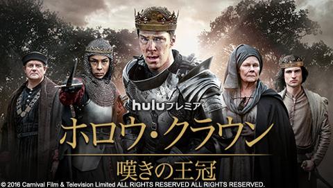「ホロウ・クラウン/嘆きの王冠」シーズン2