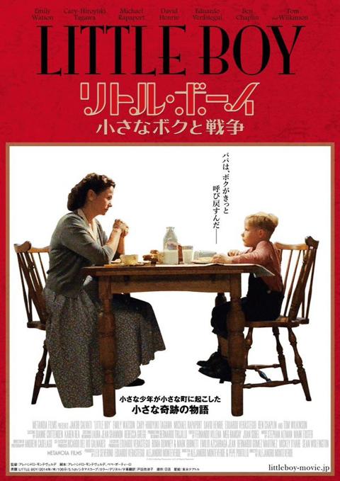 尾崎英二郎出演の話題作 映画「リトル・ボーイ  小さなボクと戦争」が、メキシコの映画業界賞で最高賞を含む3冠に輝く
