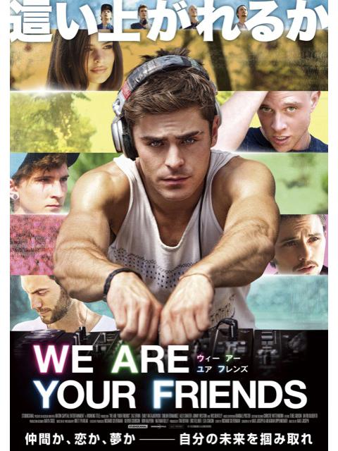 映画「WE ARE YOUR FRIENDS ウィー・アー・ユア・フレンズ」