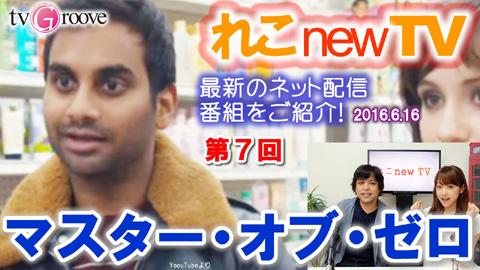 「マスター・オブ・ゼロ」をご紹介!【れこnewTV】 第7回