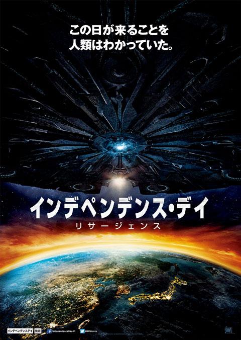 襲来後の20年間で地球に何が起きたのか!? 映画「インデペンデンス・デイ:リサージェンス」特別映像公開