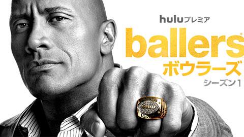 ドラマ「Ballers/ボウラーズ」