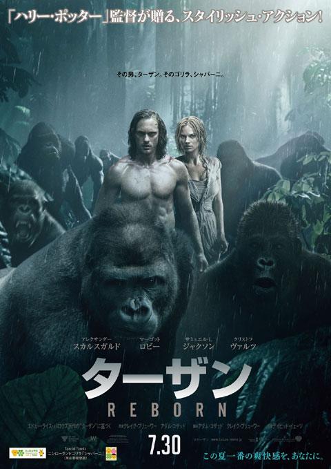 映画「ターザン:REBORN」シャバーニ版ポスター