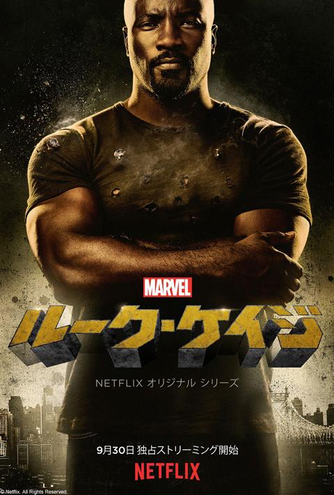 「Marvel ルーク・ケイジ」キービジュアル