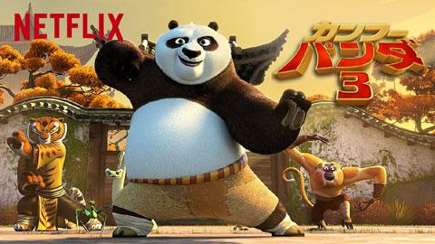 ドリームワークス製作の大ヒットシリーズ第3弾! 映画「カンフー・パンダ3」Netflixにて8/19より独占配信スタート