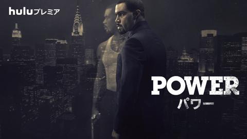 「POWER/パワー」