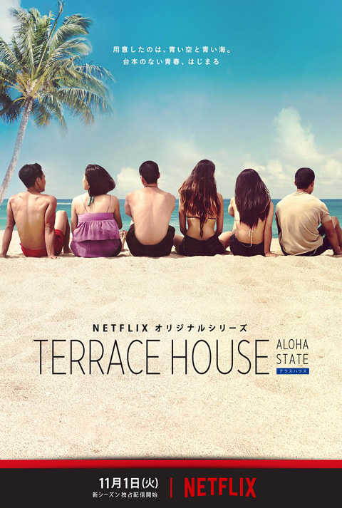「TERRACE HOUSE ALOHA STATE」より