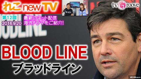 「BLOODLINE ブラッドライン」をご紹介!【れこnewTV】 第12回