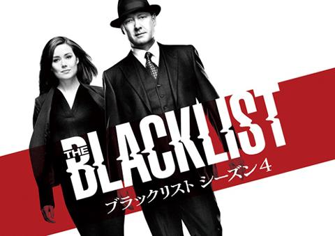 エミー賞3度受賞のジェームズ・スペイダー主演作「ブラックリスト シーズン4」スーパー!ドラマTVにて2017年1月、独占日本初放送決定